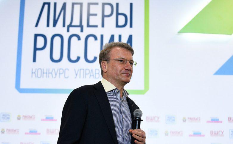 Греф озвучил главную проблему России