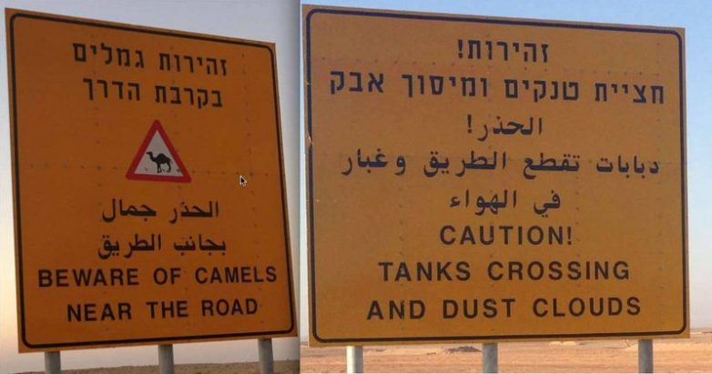 This is possible only in Israel