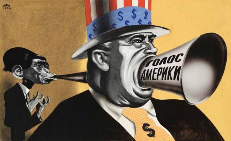 Враги американского народа