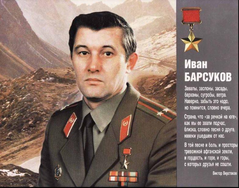 Герои афганской войны