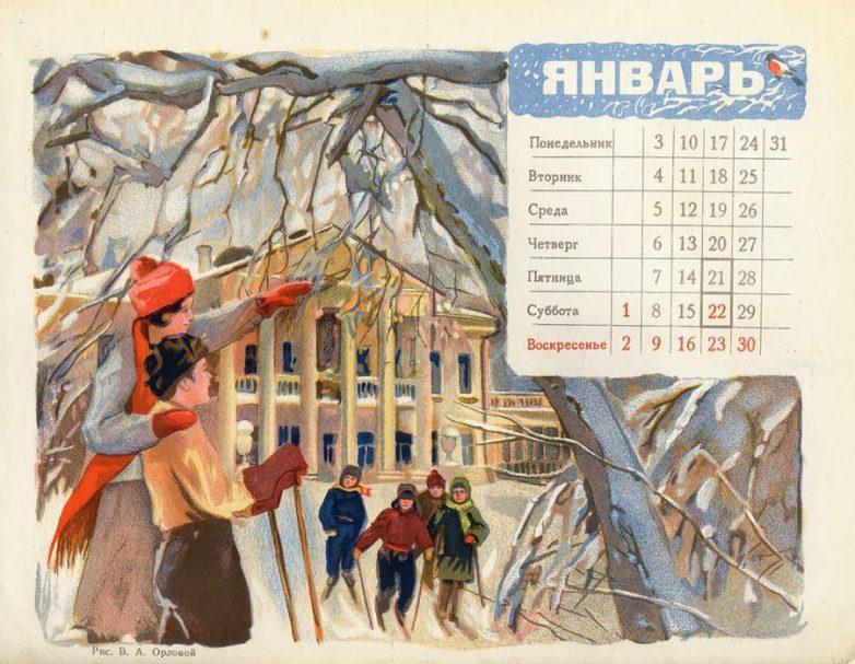 Календарь советский 85