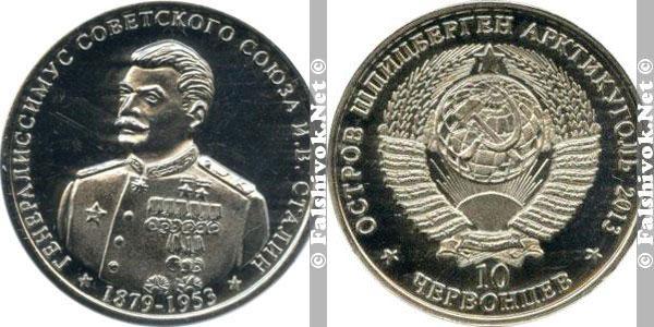 Сталин на монетах русские клейма на серебре