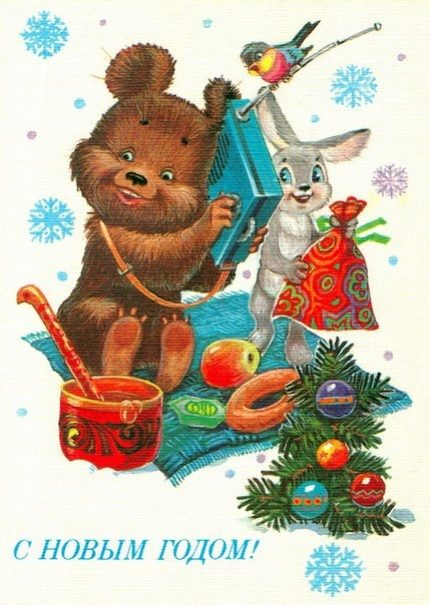 """Открытки """"С Новым Годом!"""""""