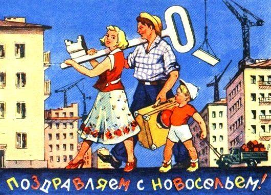 Картинки по запросу СССР Право на жилище