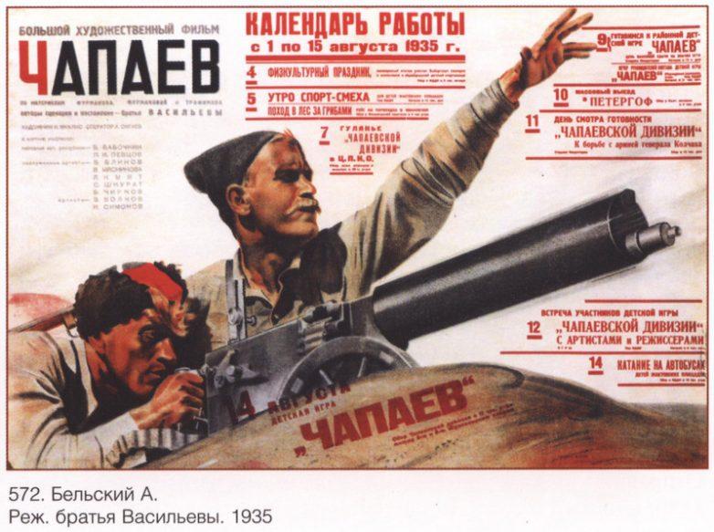 Афиши советского кино купить билеты в театр им щепкина