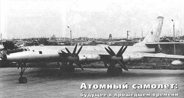 Почему так и не взлетели ядерные самолеты?