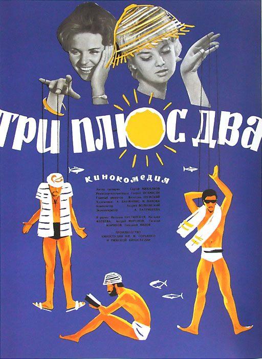 Первая советская комедия о курортном романе «Три плюс два»