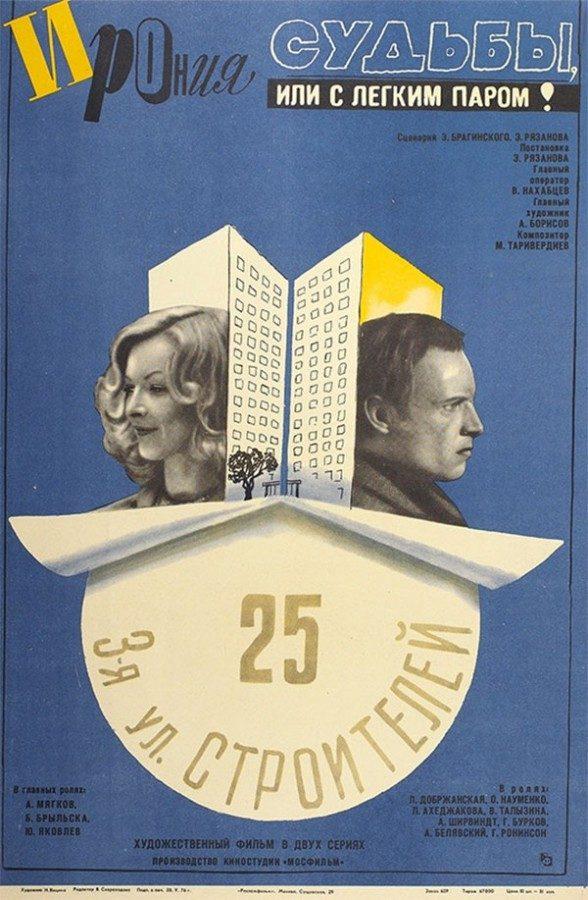 Почему Рязанов снял две версии «Иронии судьбы, или С легким паром!»?