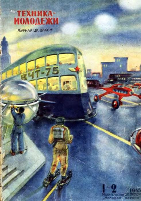 Каким видели ХХI век советские люди?