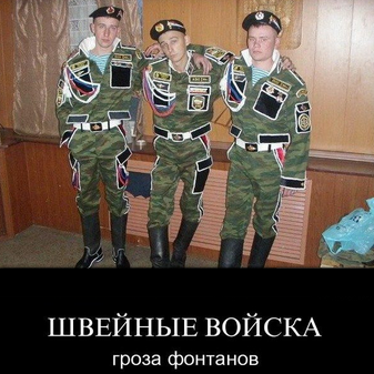Мото-швейные войска.