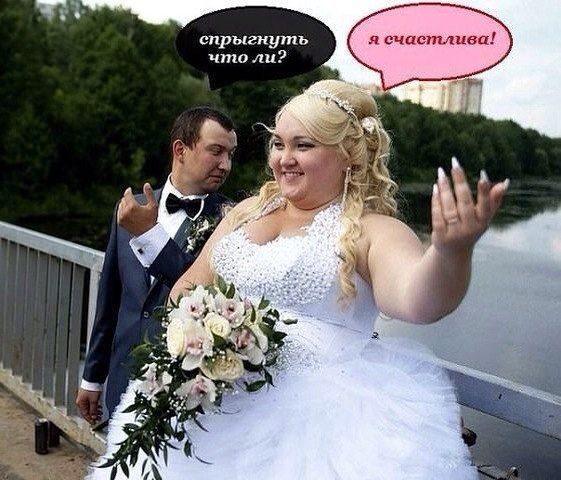 приколы свадебные картинки