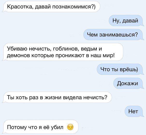 вопрос шутка женщине при знакомстве