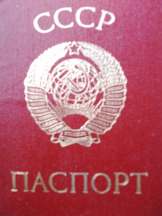 паспорт фото ссср