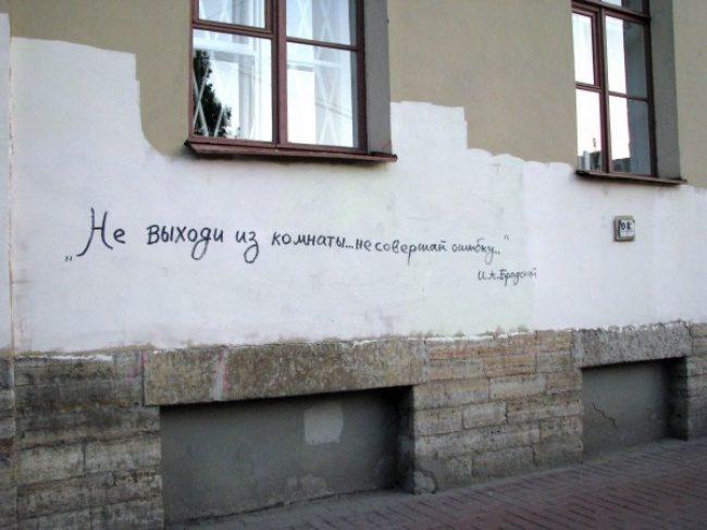 Когда надписи на стенах смотрят прямо в душу