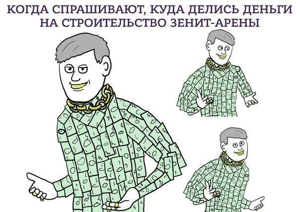 Вот как выглядит главный символ российской коррупции