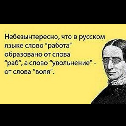 12 любопытных фактов о русском языке. Класс!