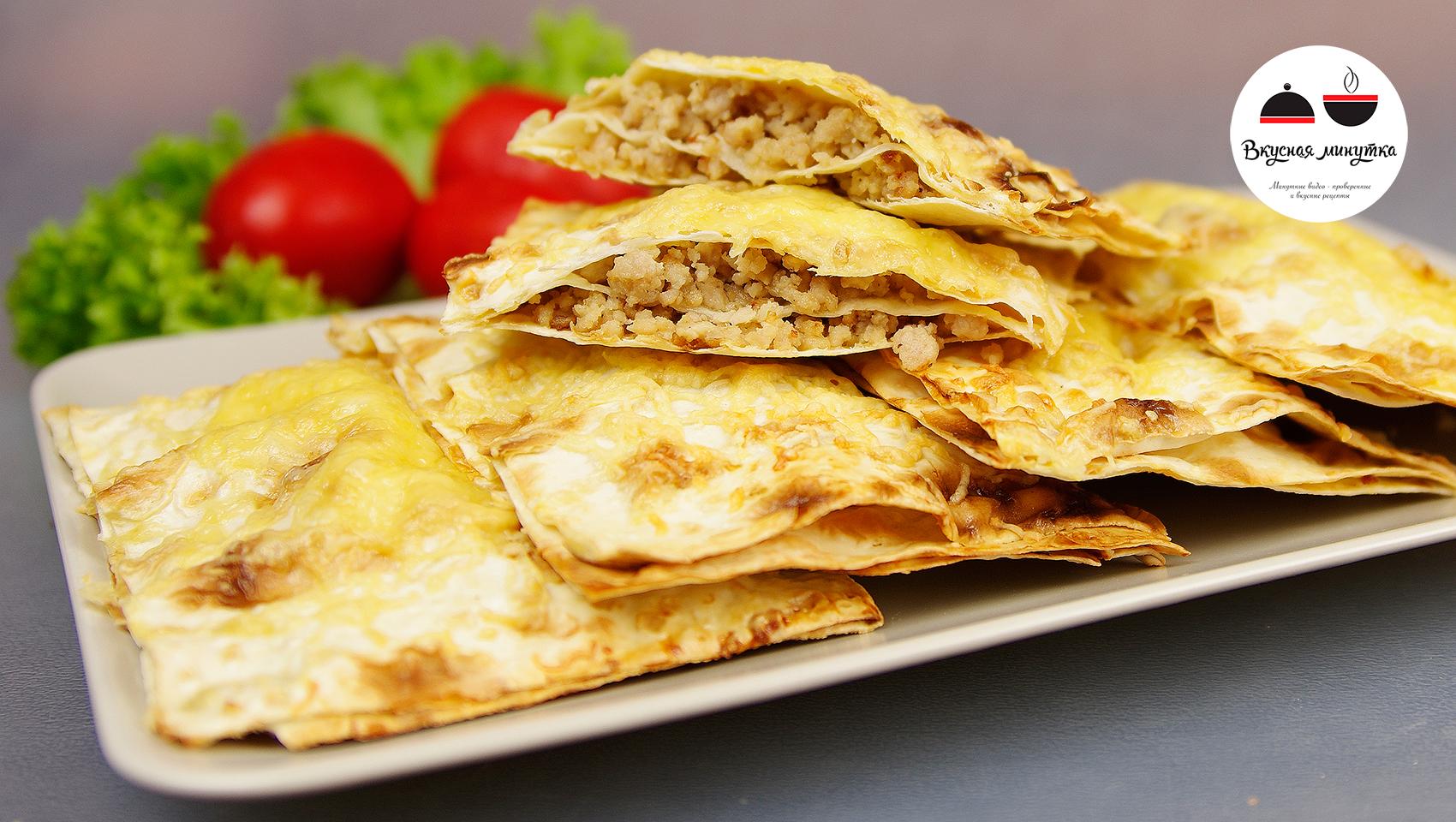 Блюда из лаваша рецепты простые и вкусные