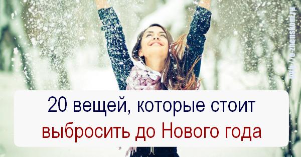 Вещи, которые нужно выбросить до Нового года, чтобы стать счастливой
