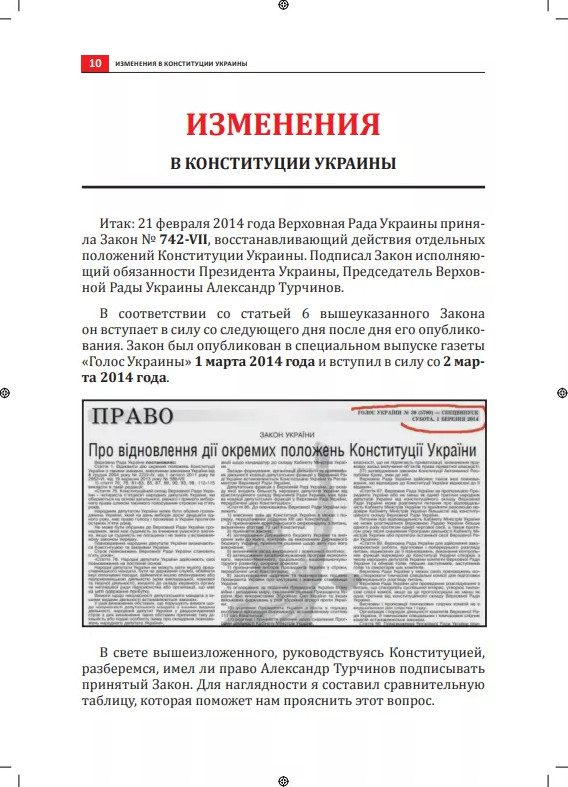 Обнародованы документы о перевороте на Украине в 2014 году