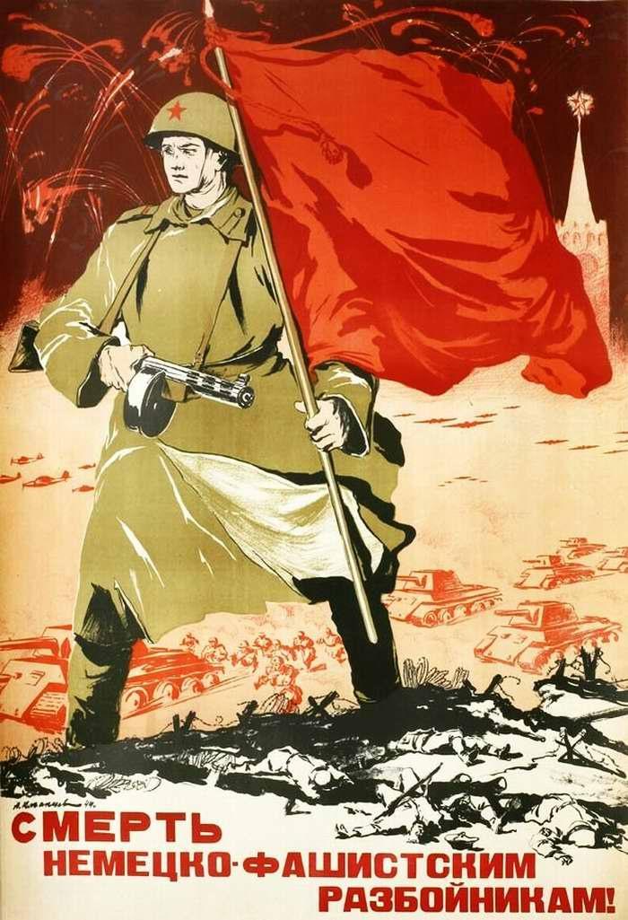 Советские военные постеры