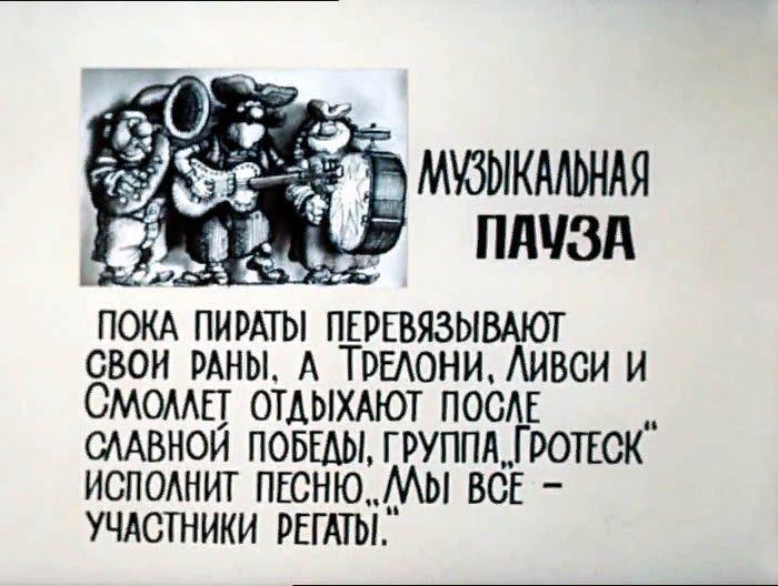 Интересные факты про советский мультфильм «Остров сокровищ»