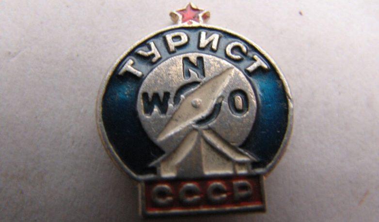 За что награждали значком «Турист СССР»
