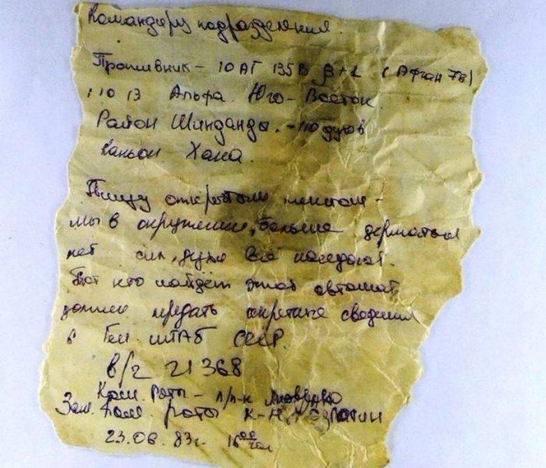 Найдена записка с Афганской войны, которая потрясает