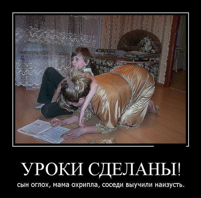 Демотиватор домашнее задание