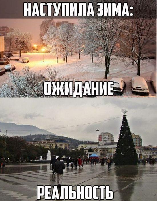 погода зимой ожидание и реальность фото сейчас молод