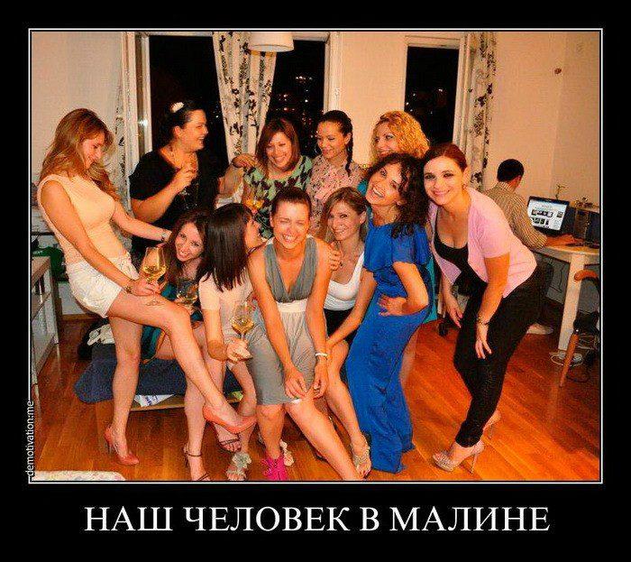 Демотиваторы смешные про девушек на вечеринке