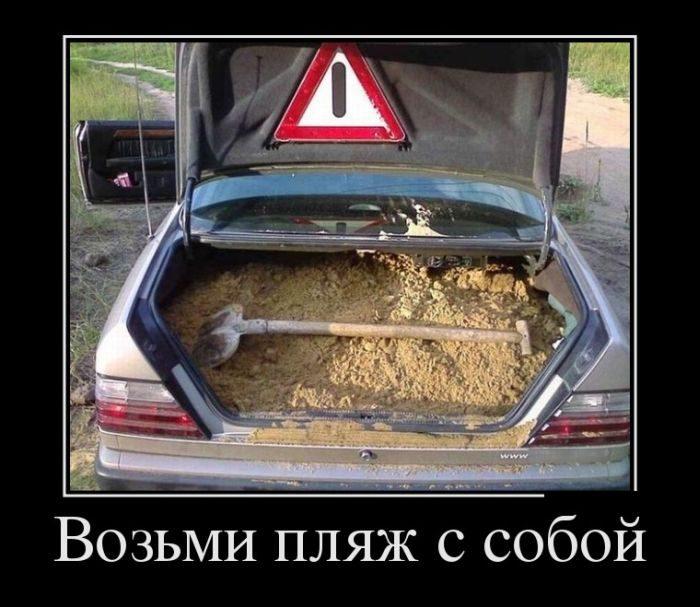 Демотиватор я и моя машина