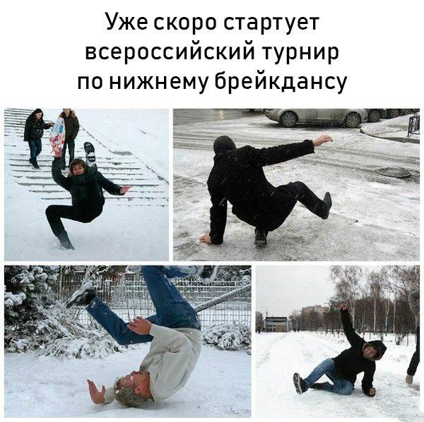 Прикольная картинка про снег и гололед