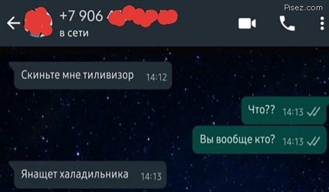 СМС-бомбы. Лучшие представители этого жанра!
