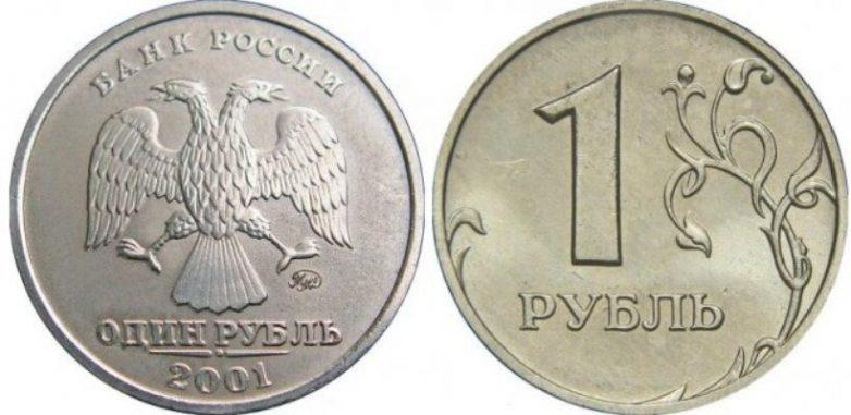 4 редкие российские монеты, которые стоят сейчас целое состояние