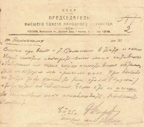 ФСБ рассекретила письмо Дзержинского о слежке за Сталиным