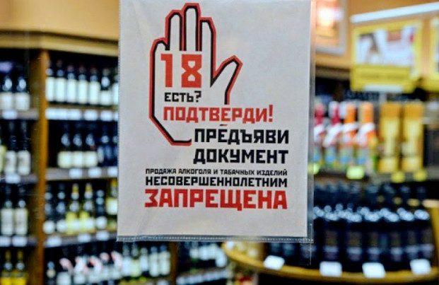 Что грозит взрослому, которого поймали на покупке алкоголя для несовершеннолетнего?