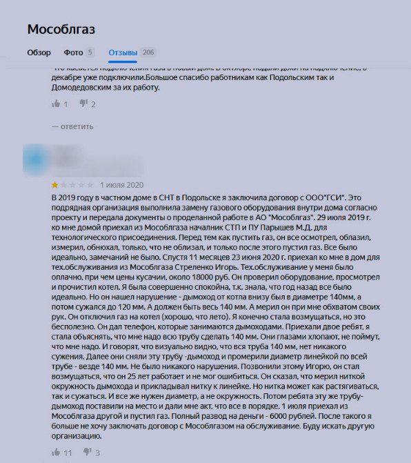 Как «Мособлгаз» подключал дома за 5 миллионов