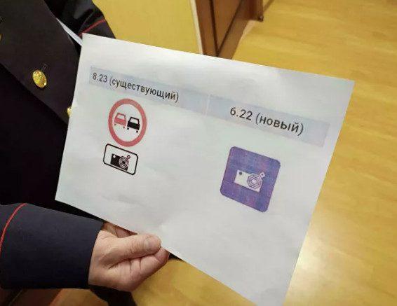 Водителей ждут изменения в дорожных знаках с 1 сентября