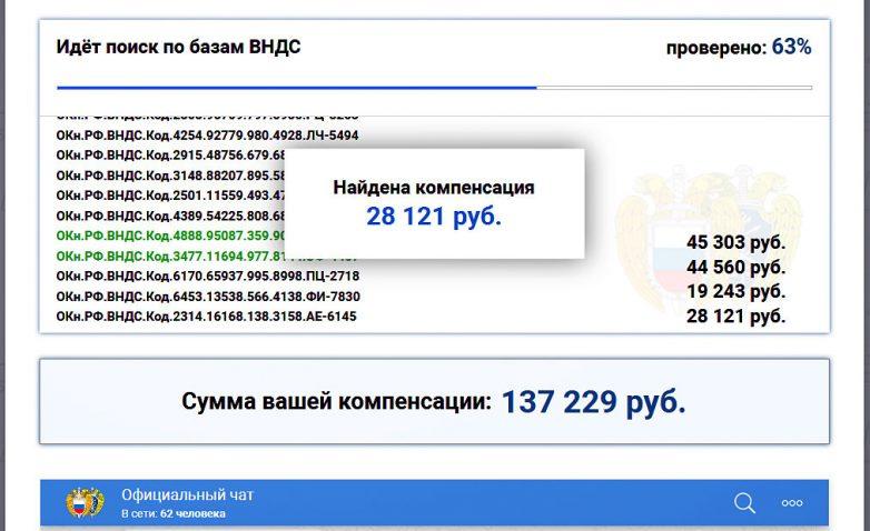 В интернете появилась ещё одна схема мошенничества под прикрытием сервиса «Госуслуги»